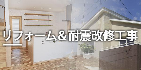 リフォーム&耐震改修工事