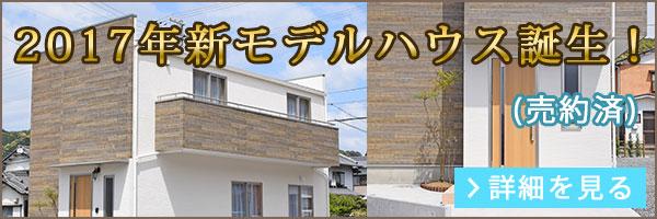 古津賀モデルハウス