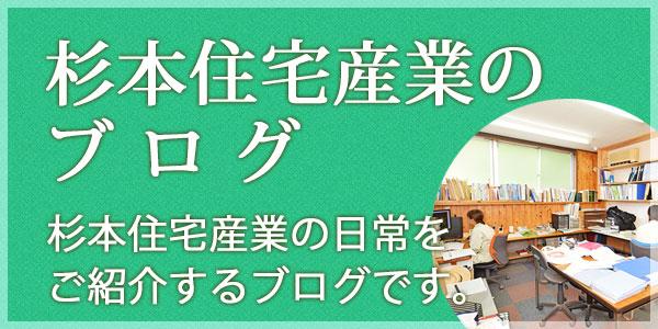 杉本住宅産業のブログ