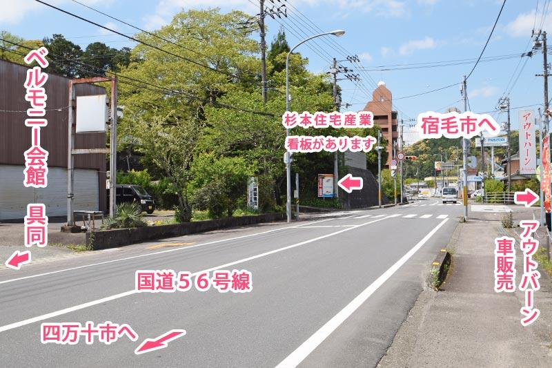 株式会社杉本住宅産業への道順