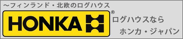 ログハウスのホンカジャパン
