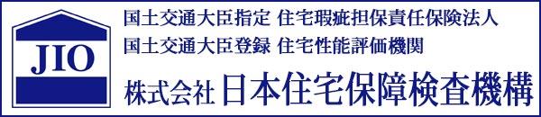 日本住宅保障検査機構