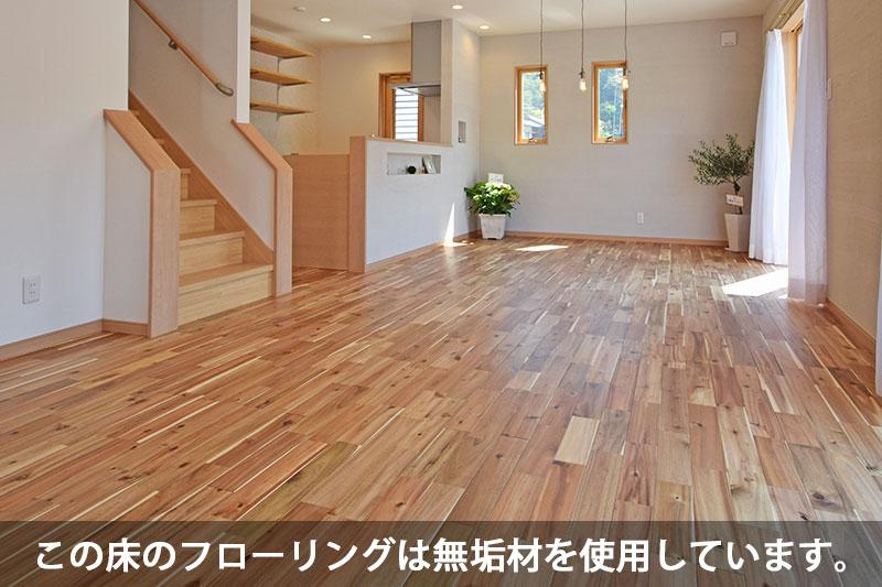 自然素材の床