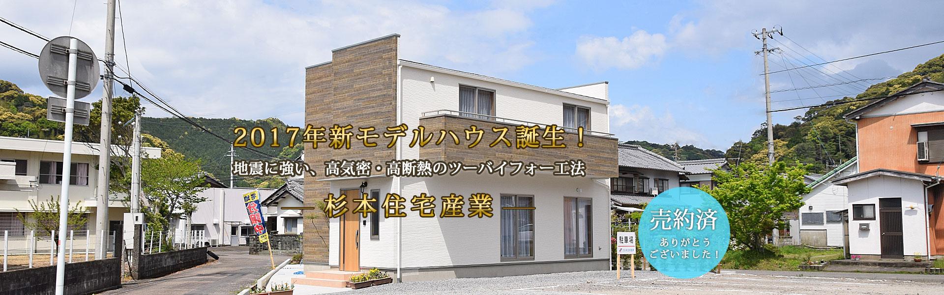 杉本住宅産業メインスライド-2